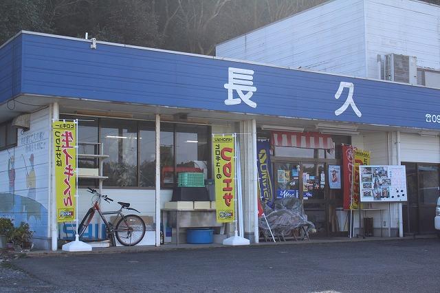 遊漁船 海龍 エサ釣り ジギング 釣具店 長久 星賀港 船釣り 店舗 外観
